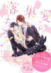 【期間限定無料配信】花丸漫画 愛の巣へ落ちろ!