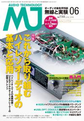 MJ無線と実験 (2018年6月号)