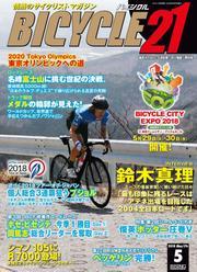 BICYCLE21 2018年5月号