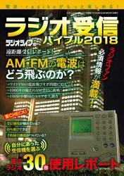 ラジオ受信バイブル2018