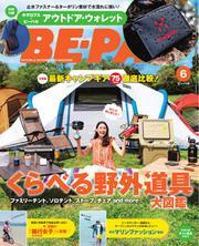 BE-PAL(ビーパル) (2018年6月号)