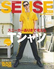 SENSE(センス) (2018年6月号)