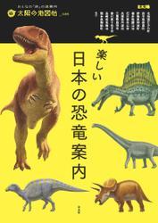 楽しい日本の恐竜案内