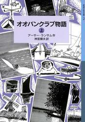 オオバンクラブ物語 (上)