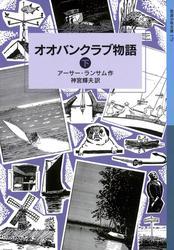 オオバンクラブ物語 (下)