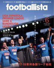 footballista(フットボリスタ) (2018年6月号)