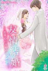 友情結婚~恋愛0日夫婦の始め方~