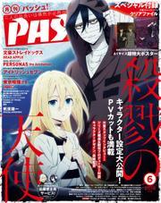 PASH!(パッシュ!) (2018年6月号)