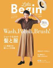 LaLaBegin(ララビギン) (Begin6月号臨時増刊 6・7 2018)