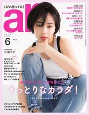 ar(アール) (2018年6月号)