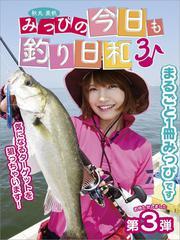 みっぴの今日も釣り日和3