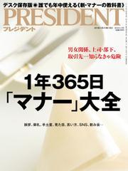 PRESIDENT(プレジデント) (2018年6.4号)