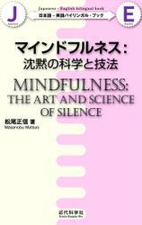 マインドフルネス:沈黙の科学と技法