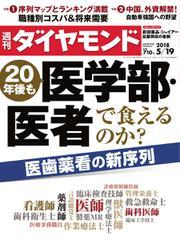 週刊ダイヤモンド (2018年5/19号)