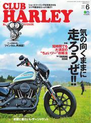 CLUB HARLEY(クラブハーレー) (2018年6月号)