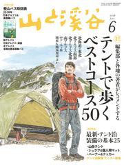 山と溪谷 (通巻998号)