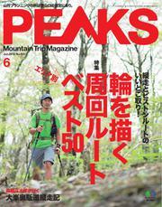 PEAKS(ピークス) (2018年6月号)