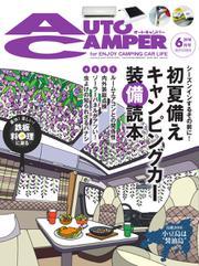 AutoCamper(オートキャンパー) (2018年6月号)