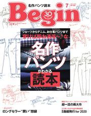 Begin(ビギン) (2018年7月号)
