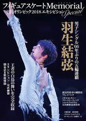 フィギュアスケートMemorial 平昌オリンピック2018 エキシビションSpecial