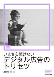 いまさら聞けないデジタル広告のトリセツ(MarkeZine Digital First)