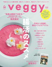 Veggy(ベジィ) (Vol.58)