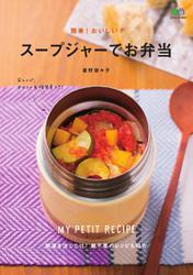 簡単!おいしい!スープジャーでお弁当 (2018/05/01)