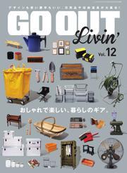 GO OUT特別編集 (GO OUT Livin' Vol.12)