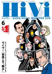 HiVi(ハイヴィ) (2018年6月号)
