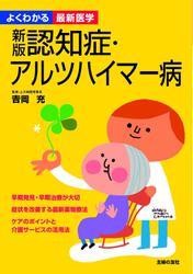 新版 認知症・アルツハイマー病(よくわかる最新医学)