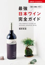 最強 日本ワイン完全ガイド