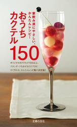 おうちカクテル150