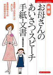新版 お母さんのあいさつ・スピーチ・手紙・文書