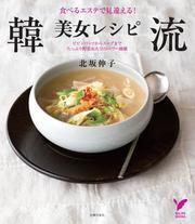 韓流美女レシピ