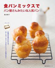 食パンミックスでパン屋さんみたいな人気パン
