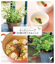 キッチンハーブ26種の育て方&レシピ