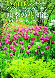 ケイ山田のバラクラ イングリッシュガーデン 四季の花図鑑
