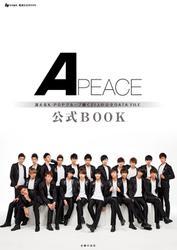 Apeace公式BOOK