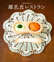 越智千恵子の離乳食レストラン