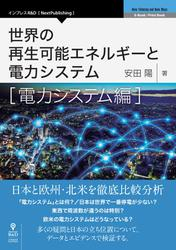 世界の再生可能エネルギーと電力システム 電力システム編