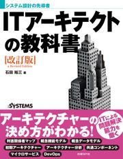 システム設計の先導者 ITアーキテクトの教科書 改訂版