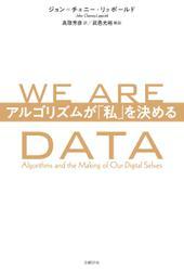 WE ARE DATA アルゴリズムが「私」を決める