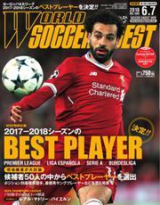 WORLD SOCCER DIGEST(ワールドサッカーダイジェスト) (6/7号)
