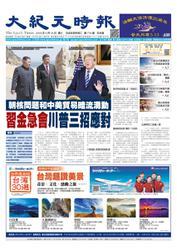 大紀元時報 中国語版 (5/16号)