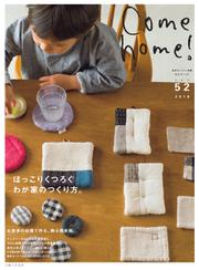 Come home!(カムホーム) (vol.52)