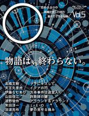 SF雑誌オルタニア vol.5 [○]edited by hassac naminov