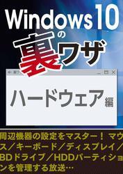 Windows10の裏ワザ ハードウェア編~周辺機器の設定 マウス/キーボード/ディスプレイ…