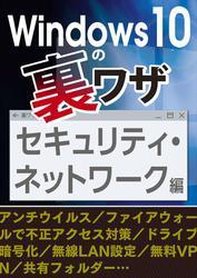 Windows10の裏ワザ セキュリティ・ネットワーク編~ファイアウォール/無線LAN設定…