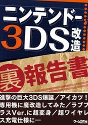 ニンテンドー3DS 改造 (裏)報告書~巨大3DS爆誕/アイカツ!専用機/ラブプラスVer.…