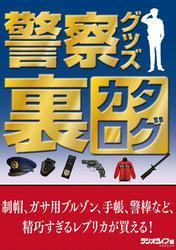 警察グッズ裏カタログ~制帽、ガサ用ブルゾン、手帳、手錠、警棒など、精巧すぎるレプリカが買える!
